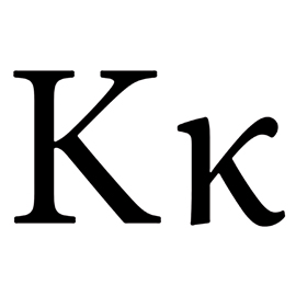 Greek Letter – Kappa